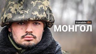 26-річний полтавець Роман з позивним «Монгол» у збройних силах уже третій рік. Снайпер, за якого бойовики...