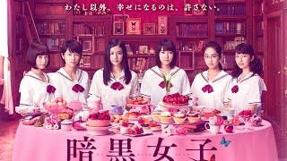 Nonton [teaser] Ankoku Joshi [Japanese Movie 2017] Film Subtitle Indonesia Streaming Movie Download