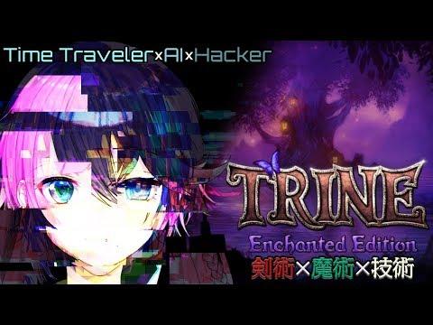 【Trine】未来人とAIとハッカーの三位一体【出雲霞/夕陽リリ/黛灰/にじさんじ】