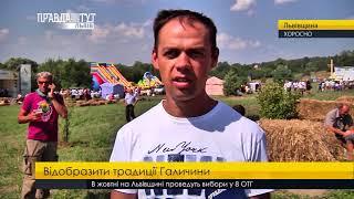 Випуск новин на ПравдаТУТ Львів 19.08.2017