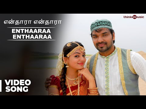 Enthaaraa Enthaaraa Official Full Video Song - Thirumanam...