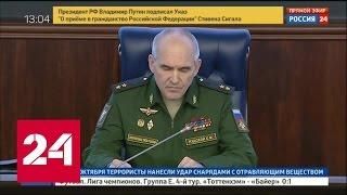 Генштаб РФ: боевики обстреливают Алеппо самодельными бомбами с отравляющими веществами