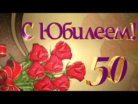 Открытки маме 50 лет