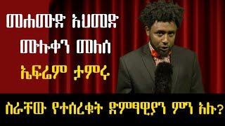 Ethiopian- መሐሙድ አህመድ ኤፍሬም ታምሩ ሙሉቀን መለሰ Ethiopian New Comedy