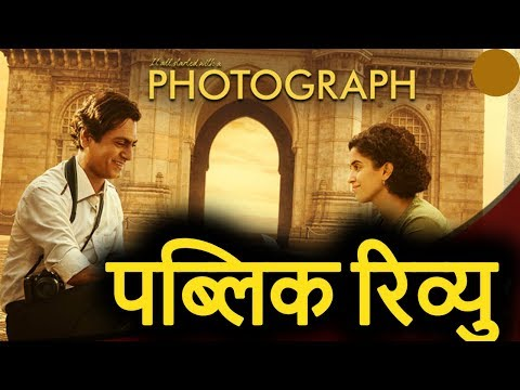 Photograph Movie Review | First Day First Show | Sanya Malhotra, Nawazuddin Siddiqui, Jim Sarbh