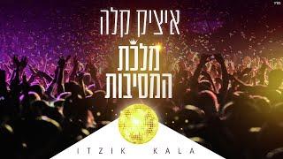 הזמר איציק קלה - סינגל חדש - מלכת המסיבות