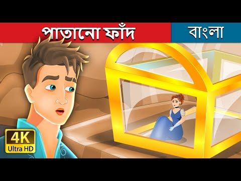 পাতানো ফাঁদ   Trapped Story in Bengali   Bengali Fairy Tales