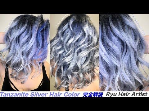 シルバーヘアーカラーTanzanite Silver Hair Color必見完全解説