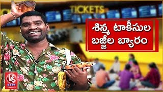 Video Bithiri Sathi Takes Outside Food To Theater | Multiplexes In Hyd To Sell At MRP | Teenmaar News MP3, 3GP, MP4, WEBM, AVI, FLV Juli 2018