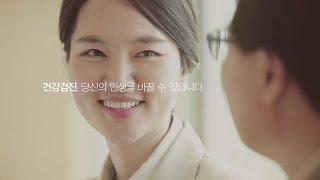 서울아산병원 건강증진센터 홍보영상 미리보기