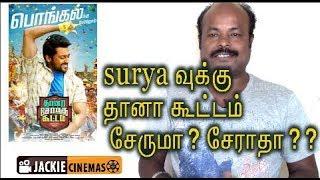 Video Thaanaa Serndha Koottam Review By Jackiesekar  | Tamil Cinema review by #jackiecinemas MP3, 3GP, MP4, WEBM, AVI, FLV April 2018