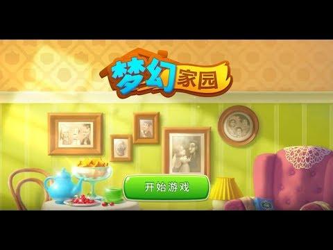 《夢幻家園 Homescapes》手機遊戲介紹