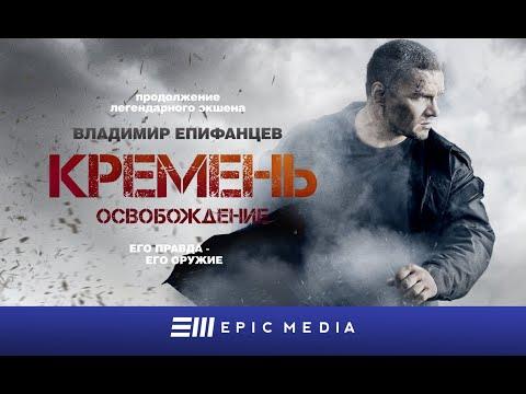 FLINT. REDEMPTION - Episode 4 (en sub) / Кремень. Освобождение - Серия 4 / Боевик
