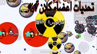 agario awesome moments & challenge KÑ members - اقاريو أفخم تجمع لكلان KÑ  تحديات بينا الاعضاء --------------------------------------------------------------------------------------------------------Feel free to support me by using my name :)https://docs.google.com/document/d/1-cfc9oJ0fmd0n_ilZNW0xTV014hDH_F_nm3eH9hTdEs--------------------------------------------------------------------------------------------------------Follow Me on instagram: : https://www.instagram.com/yakamargamer/KN clan : https://www.instagram.com/knclan_top/------------------------------------------------------------------------------------------------------- Join the kn clan Discord  :  https://discord.gg/am3GdvR-------------------------------------------------------------------------------------------------------open clan : 26/07/2016-------------------------------------------------------------------------------------------------------If you enjoyed this video, don't be shy to like and share it with your awesome friends also ask them to subscribe if they haven't already.-------------------------------------------------------------------------------------------------------agario MOBILE Bermain gameagario MOBILE Oynanışagario MOBILE Играagario MOBILE การเล่นเกมagario MOBILE 遊戲agario MOBILE 游戏agario MOBILE بازیagario MOBILE খেলা খেলা-------------------------------------------------------------------------------------------------------