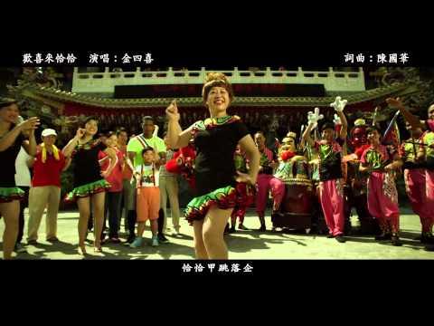 【大囍臨門】主題曲歡喜來恰恰MV 金爽版