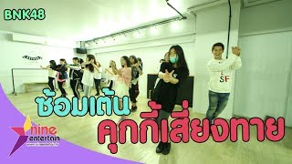Video บุกเบื้องหลังสาวๆ BNK48 ซ้อมเต้น(คลิปจัดเต็ม) MP3, 3GP, MP4, WEBM, AVI, FLV Mei 2019