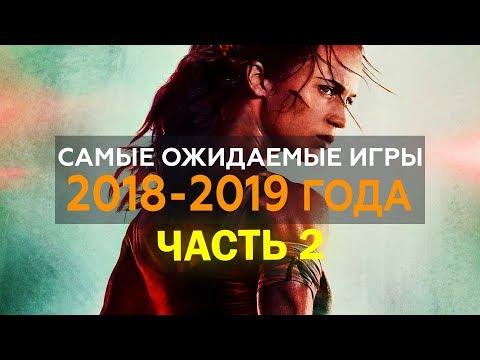 Самые ожидаемые игры 2018 - 2019 года (лучшие игры, PS4 Pro, Xbox One, PC) - ЧАСТЬ 2 (видео)