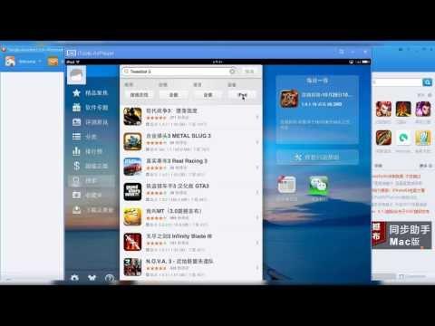 تثبيت التطبيقات الغير مجانية مجاناً بدون جيلبريك Tongbu