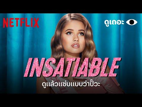5 เหตุผลที่อยากให้ดู 'ชิงรักหักมงกุฎ' (Insatiable) 'ดูเถอะพี่ขอ' | Why We Watch | Netflix