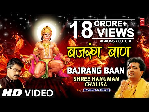 Download बजरँग बाण, Bajrang Baan I HARIHARAN I Full HD Video I Hanuman Jayanti Special, Shree Hanuman Chalisa HD Mp4 3GP Video and MP3