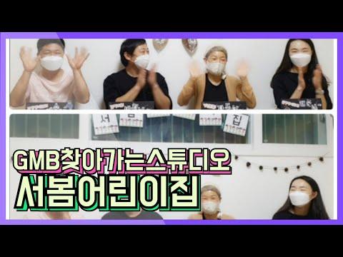 [GMB 관악마을방송] #26. 박선미의 찾아가는 스튜디오ㅣ서봄어린이집 이미지