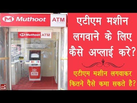 ATM मशीन कैसे लगवायें? | By Ishan