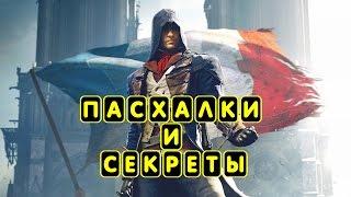 Пасхалки и секреты в Assassin's Creed Unity  https://youtu.be/h1pTcuNRReI *ПЕРЕЗАЛИВ*Моя партнерская программаVSP Group. Подключайся! https://youpartnerwsp.com/ru/join?66538