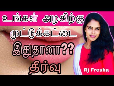 அழகிற்கு முட்டுக்கட்டை இதுதானா தீர்வு| how to remove lips black color|உதட்டை பாதுகாக்க | RJ FRESHA