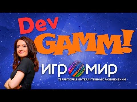 ИгроМир 2015. Интервью с DevGamm