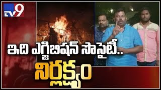 BJP MLA Raja Singh comments on exhibition society over Numaish Exhibition fire accident