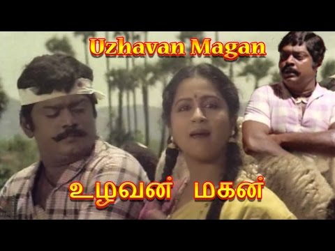 Uzhavan Magan 1987 | உழவன் மகன் | Tamil Full Movie | Vijayakanth, Radhika | HD | Cinemajunction