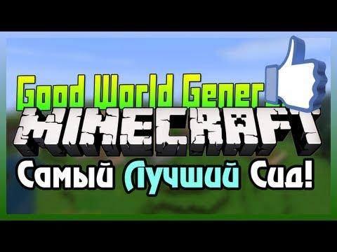 [GWG Minecraft]: Самый лучший Сид! [1.5.2]