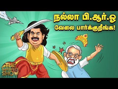 கமல் கட்சியில் விழும் விக்கெட்டுகள்! | தி இம்பர்ஃபெக்ட் ஷோ 03/04/2019