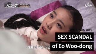 Nonton Sex Scandal Of Eo Woo Dong  Korean Femme Fatale                                  Film Subtitle Indonesia Streaming Movie Download