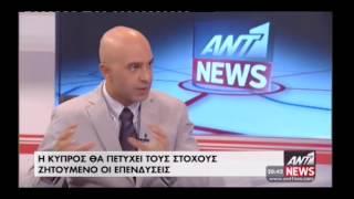 Εξελίξεις Στην Κυπριακή Οικονομία
