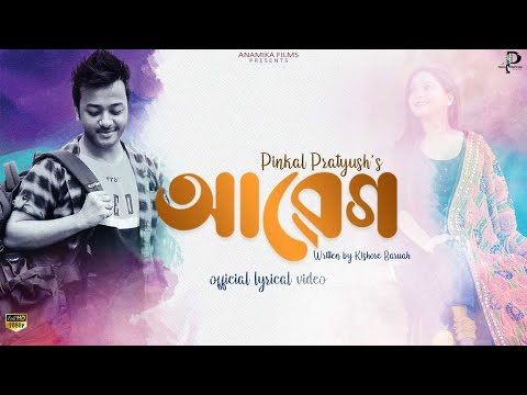 Aabeg | Pinkal Pratyush | Kishore Baruah | Official Lyrical Video | Assamese Poem