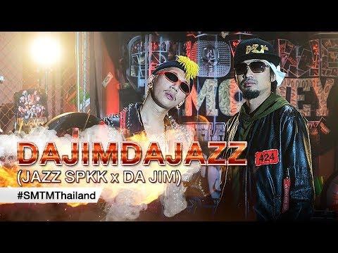 SMTM Thailand (DAJIM x JAZZ SPKK) - DAJIM DAJAZZ 【Official MV】 (видео)