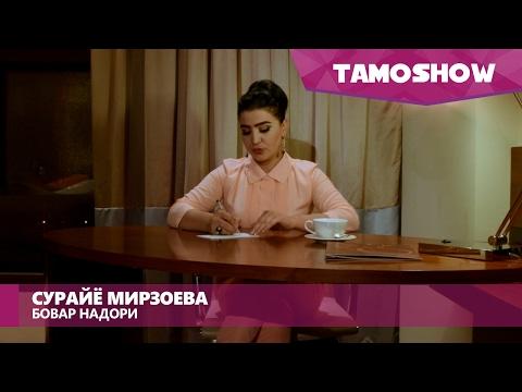 Сурайё Мирзоева - Бовар надори (Клипхои Точики 2017)