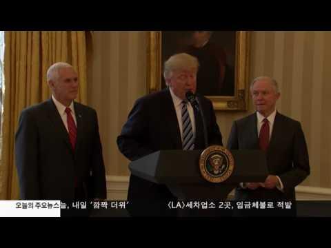 트럼프  세션스 전적으로 신뢰   3.02.17 KBS America News