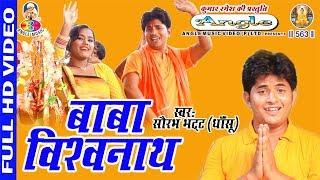 "नये भोजपुरी गाने और भोजपुरी Films देखने के लिए, हमारा Youtube Channel Subscribe करें ! SUBSCRIBE NOW - https://goo.gl/KwoAagDownload Angle Music official app from Google Play Store :- https://goo.gl/xlFqJhVisit our website to download our songs and videos :- http://bhojpuridunia.in/__Song - Baba Vishwanath Singer - Saurabh  Dhansu BhattAlbum - Baba Bahubali Writer - Angle MusicMusic -  Angle Music   Label/ Company - Angle MusicLabel/ Company - Angle Music   DOWNLOAD YOUTUBE APP :- https://goo.gl/nsyTxqनयी ख़बरों के लिए हमारे Facebook Page BHOJPURI TADKA  को LIKE करें!      https://www.facebook.com/AngleMusicvideoTo watch latest Bhojpuri Songs and Bhojpuri Full Length Films, please subscribe to our Youtube Channel.https://www.youtube.com/user/StudioAnglePlease like our Facebook Page Facebook Page "" BHOJPURI TADKA ""  to get latest updateshttps://www.facebook.com/AngleMusicvideo"
