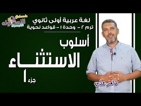 شرح لغة عربية أولى ثانوي| أسلوب الاستثناء | ت2_الوحدة الأولى_قواعد نحوية_ج 1| الاسكوله