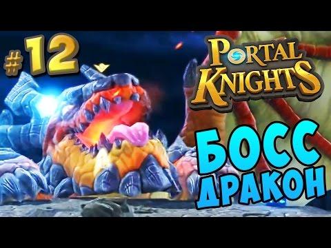 Portal Knights |12|БОСС ДРАКОН