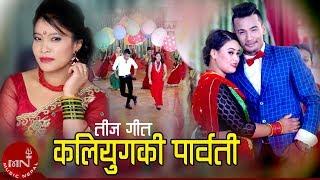 Kalyug Ki Parbati – Devi Gharti & Bhim Karki