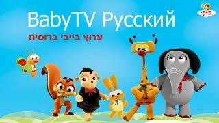 Любимые песни для детей שירי בייבי האהובים ברוסית