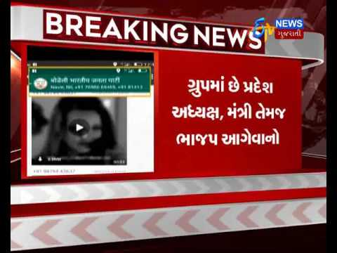 Video Chotaaudepur: Porn videos uploaded in BJP's WhatsApp Group - Etv News Gujarati download in MP3, 3GP, MP4, WEBM, AVI, FLV January 2017