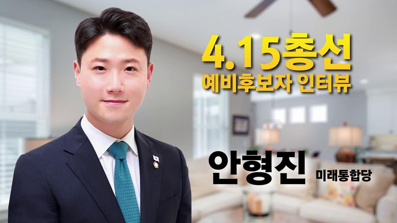 [ 4.15총선 ] 예비후보자 인터뷰 (안동시 선거구 /안형진 미래통합당)