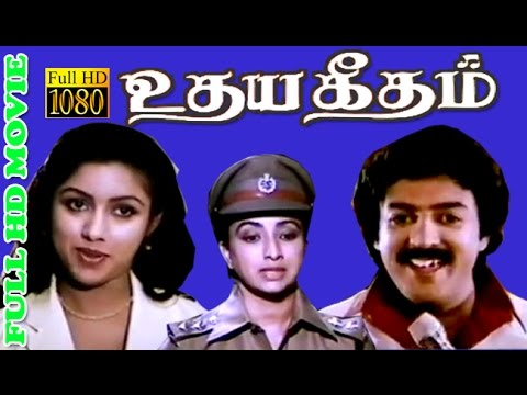 Tamil Full Movie HD | Udaya Geetham | Mohan,Revathi, Gowndamani | Super Hit Movie