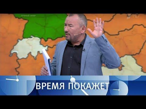 Зачем Западу Украина Время покажет. Выпуск от 13.06.2018 - DomaVideo.Ru