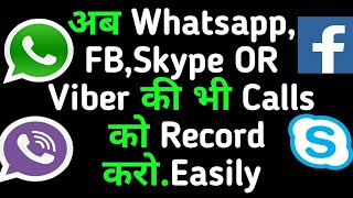 अब Whatsapp, FB,Skype OR Viber की भी Calls  को Record करो.Easily
