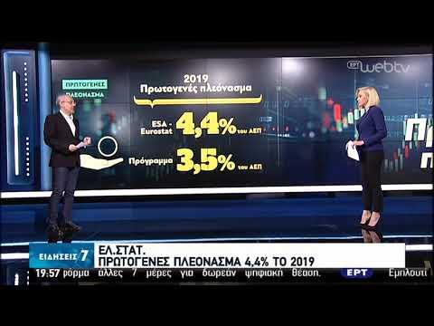 Πρωτογενές πλεόνασμα 4,4% του ΑΕΠ είχαμε το 2019 σύμφωνα με την ΕΛΣΤΑΤ | 22/04/2020 | ΕΡΤ